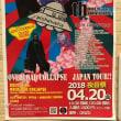 NIKO 来日10周年記念!! 高知場所 OVERLOAD COLLAPSE JAPAN TOUR!!