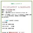 7/22六本木バードランドへ