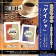 父の日に最高級コーヒー「ゲイシャ種」 by モトヤ