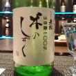 兵庫県伊丹の地酒 伊丹老松米のしずく純米吟醸 伊丹老松酒造さんの醸す銘柄