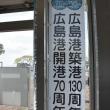 シルバー・ディスカバラーが宇品港へ入港って事で、リベンジ兼ねて金輪島からパシャリ!
