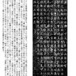 「匯」の文字は、碑文揮毫者の驕り創作文字?