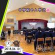 入学式へ!!
