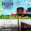 小田急電鉄「第17回 小田急ファミリー鉄道展 2017」雨の中に開催!!