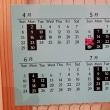 カレンダー変更のお知らせ