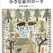 安野光雅による「大きな森の小さな家」