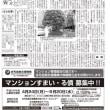 集合住宅管理新聞「アメニティ」8月号発行しました!