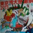 10/21,22に【東京湾大感謝祭 2017】が開かれます