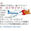 4月20日はライブハウスUHUでJIMMY主催イベント「シズオカ ストライク!」