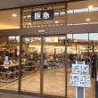三田阪急初出店 無事に終了しました。