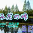 ♬・なみだの峠 /朝花美穂// kazu宮本