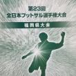 2018 全日本フットサル選手権 福岡県大会ベスト16!!