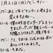 【美術部】センター自己採点日の屯田ブリザードってより屯田サンダー~190121