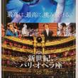 「新世紀  パリ・オペラ座」を観る~オペラとバレエの殿堂の舞台裏が手に取るように分かる:東急文化村「ル・シネマ」