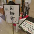 Gifu / Alumni Association ( 同窓会)
