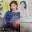 雑記帳   熊本市出身の歌手、石川さゆりさんが…