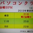 桜井PC-'18.12.14