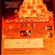中山平温泉イベント