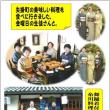 写真で見る、半年の楽しい出来事/岡山県・西教室⑥