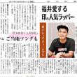 巻頭を飾るBIG DEALインタビュー(11日付福井新聞)