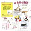 よろなか通信・さいきん紙・かるがも通信7月号発行!