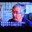8/20 沖縄 フローティング基地 空母は取り消す