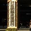 吉例顔見世興業 東西合同大歌舞伎