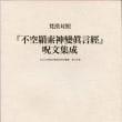梵漢対照『不空羂索神變眞言經』呪文集成