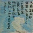 2018年3月23日の絵手紙