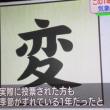 今年の漢字は「北」だった