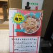 興昌はガンとして同じパターンで営業している。渡り蟹の料理を得意とする店だが、感心してしまう。