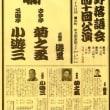 長野落語会第140回公演