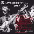 三上寛 LIVE 全国師走ツアー 2017
