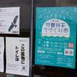今日は[竹島弁天てづくり市]の準備会議でした