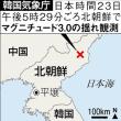 北の核実験場近くでM3.2 情報錯綜「爆発」「自然地震」「坑道崩落」