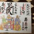 大阪七福神を巡ってみたよ