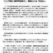 17日パートⅡ 「村の温泉宿の売上激減」(週プレNEWS)  「違反申告見送り」(毎日新聞・日本経済新聞)