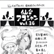 仙台📣本日からハコライブ2デイズ