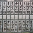東大和市立小中学校連合書き初め展【1月20日(土)】