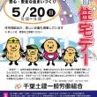 今週末日曜日は千葉土建住宅デーの夏祭り