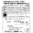 京都反原発めだかの学校・8月例会のお知らせ