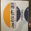 陽転思考 ほんとうの自分と出会うために 小田全宏 著 1994.11.3
