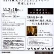 Nara観光コンシェルジュアワード(第4回)は、2月16日(土)開催、興福寺・ザイレ暁映さんの講演会も!(2019 Topic)