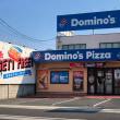 ひとつ買えば、もう一つもらえる! Domino's Pizza !