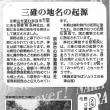 三碓(みつがらす)は三つ唐臼(からうす)/毎日新聞奈良版「ディスカバー!奈良」第74回