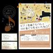 3/11 第5回 子どもたちへの音楽会 /ピアノ名曲アルバムと 音楽劇『長ぐつをはいたねこ』