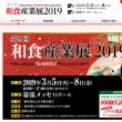 和食産業展2019