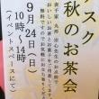 アスクの長生き茶屋 9月24日開店いたします。
