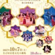 10月7日(土)第5回発表会 港文化小劇場