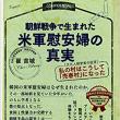 原田環先生の書評